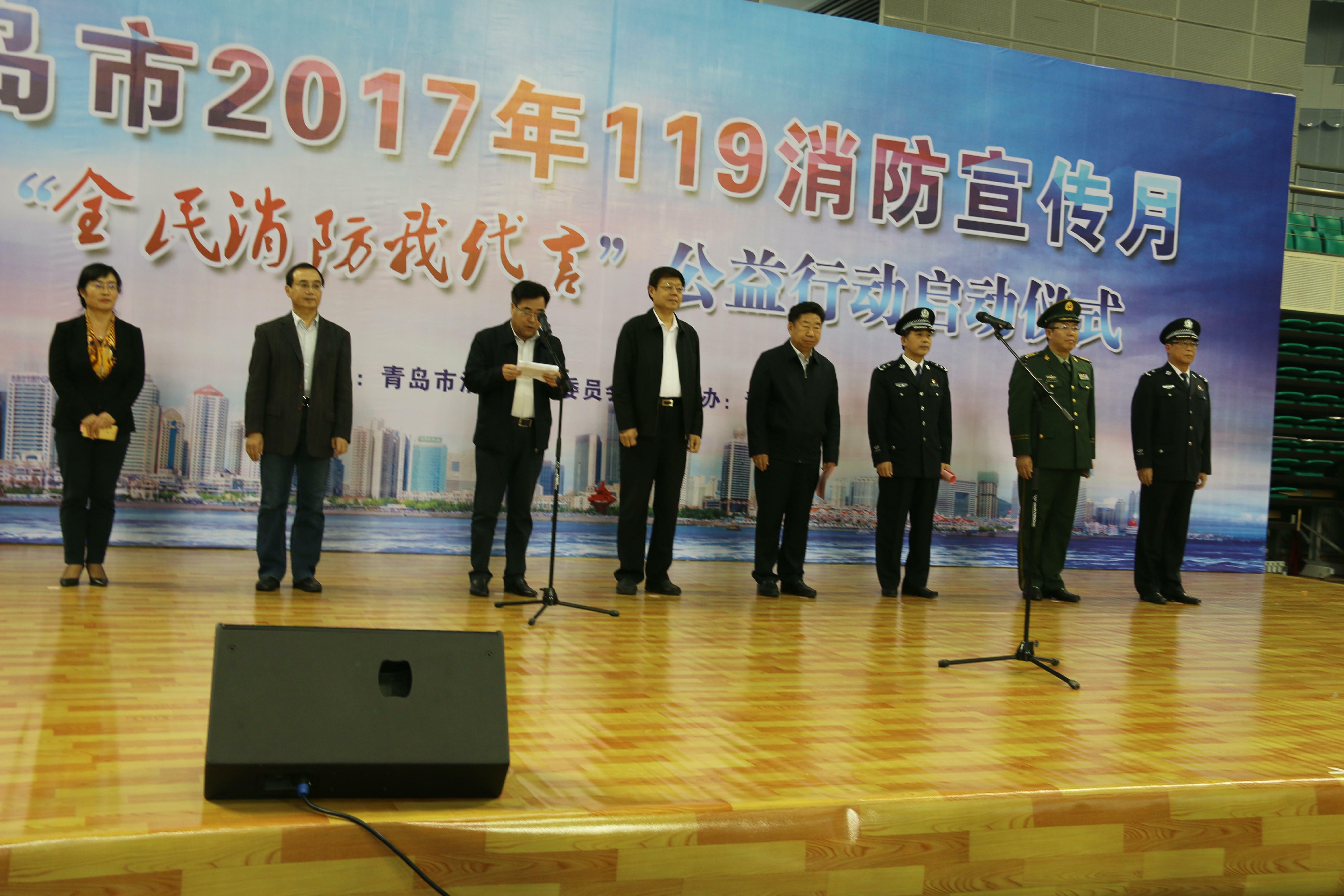 """青岛市2017年119消防安全月暨""""全民消防我代言""""公益行动启动仪式在我"""